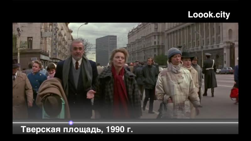 09. Тверская пл. 1990г. из к-ф «The Russia House»