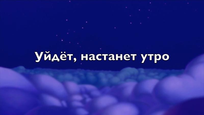 Смелой || Аладдин || Караоке ( на русском )