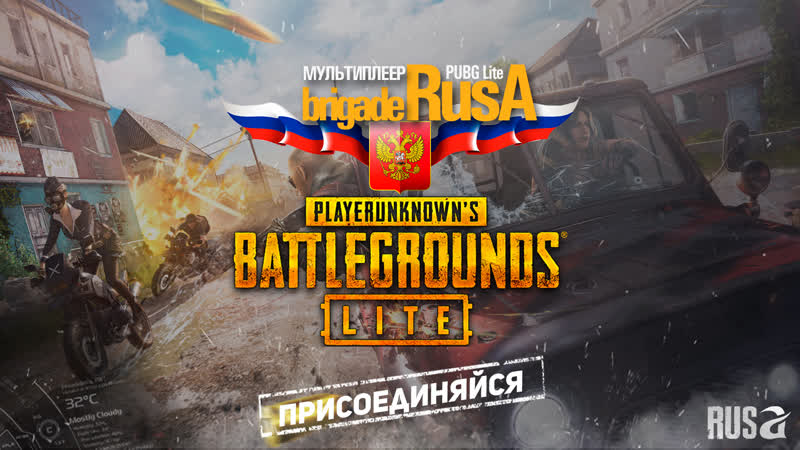 PUBG Lite - бригада RusA идет за своим топом