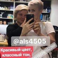 Алсу Сафина-Хайрутдинова