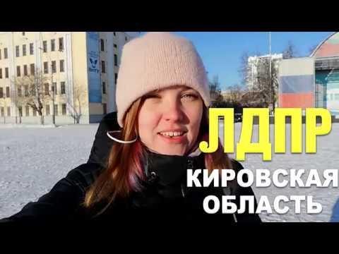 Презентация Кировского РО ЛДПР на высшей партийной школе «Лидеры ЛДПР 3.0»