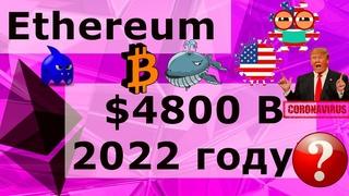 Ethereum $4800 В 2022 году? Биткоин КИТЫ: остатки ставят на Рост. Трамп: опасная ситуация