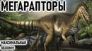 МЕГАРАПТОР - Фредди Крюггер из Мезозоя [Забытые Динозавры]