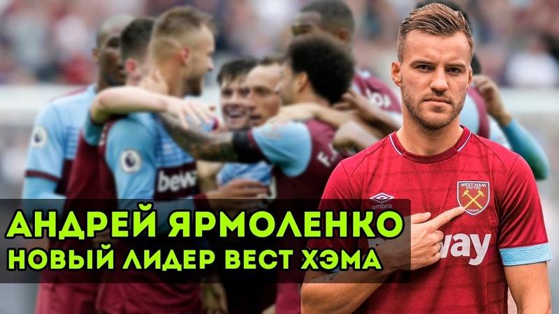 Как Андрей Ярмоленко играет за Вест Хэм