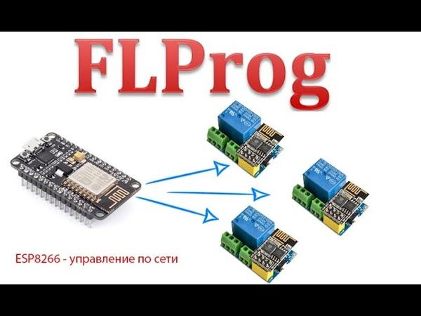 FLprog построение сети ESP8266 на обмене переменными