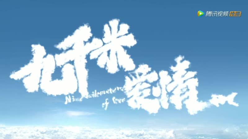 Отрывок Девять километров любви / Nine Kilometers of Love / 九千米的爱情 (2019)