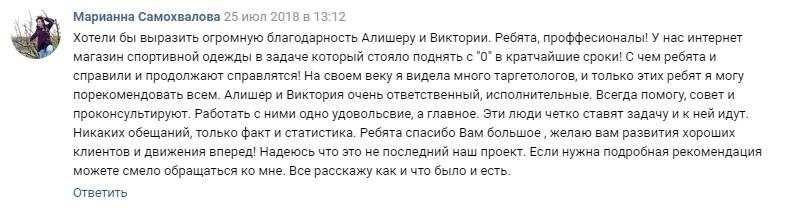 Кейс: 3122 заявки для бренда спортивной одежды. (ВКонтакте и Инстаграм), изображение №33