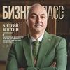 Журнал «Бизнес Класс»