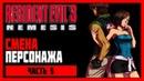 Resident Evil 3 Nemesis REMASTERED ► 5 Карлос Оливейра спешит на помощь ПРОХОЖДЕНИЕ