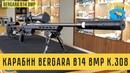 Карабин Bergara B14 BMP K 308 Охотничье оружие от