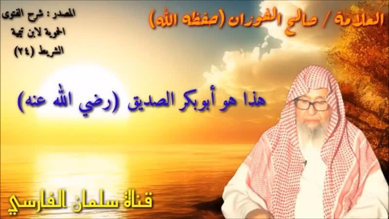 Шейх Салих аль Фаузан Это и есть правдивейший Абу Бакр Сиддик да будет доволен им Аллах