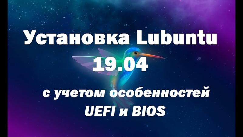 Установка Linux Lubuntu 19 04 с учетом особенностей UEFI и BIOS инструкция для новичков