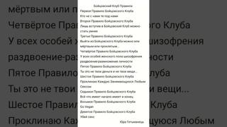 Бойцовский Клуб Девять Правил Юра Гетьманець