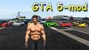 РАЗБИВАЕМ ДОРОГИЕ ТАЧКИ В ГТА 5! Бодибилдер ломает дорогие машины GTA 5 Mod!
