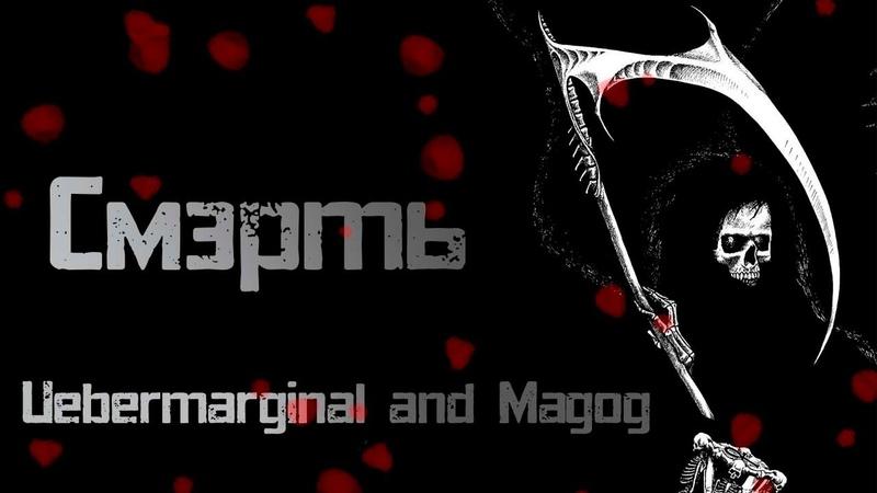 Как не бояться смерти Убермаргинал и Мейстер Магог
