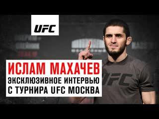 Эксклюзивное интервью Ислама Махачева с UFC Москва