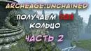 ARCHEAGE UNCHAINED 6 1 ПРОДОЛЖЕНИЕ КВЕСТОВ НА ТОПОВОЕ КОЛЬЦО HIRAMS CHOSEN RING ЧАСТЬ 2