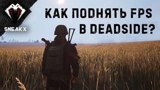 ПОДНИМАЕМ FPS В DEADSIDE НАСТРОЙКА ГРАФИКИ В DEADSIDE