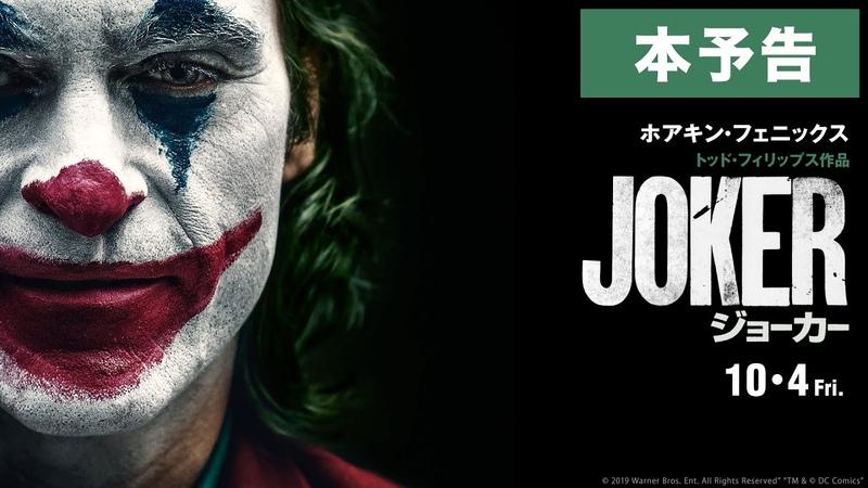 映画『ジョーカー』本予告 HD 2019年10月4日 金 公開