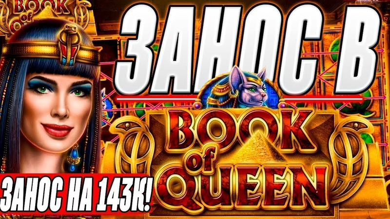 Назар поймал занос на 143к! l Book of Queen от Amatic в Play Fortuna l Nazar Casino