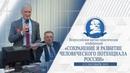 Конференция «Сохранение и развитие человеческого потенциала России»