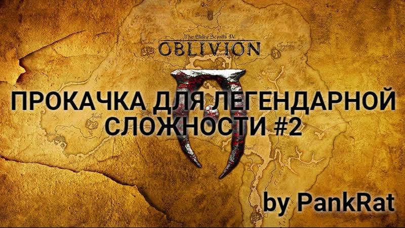 By PankRat TES OBLIVION ► ПРОКАЧКА ДЛЯ ЛЕГЕНДАРНОЙ СЛОЖНОСТИ 2
