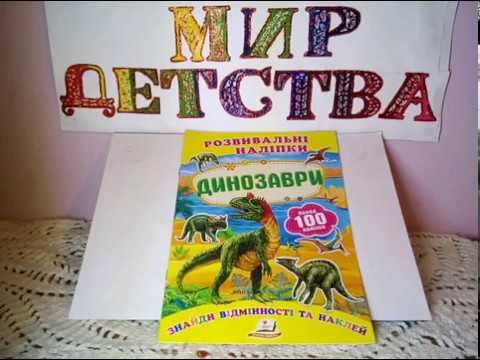 Динозавры Развивающие наклейки Более 100 наклеек Найди отличия и наклей Книги для детей