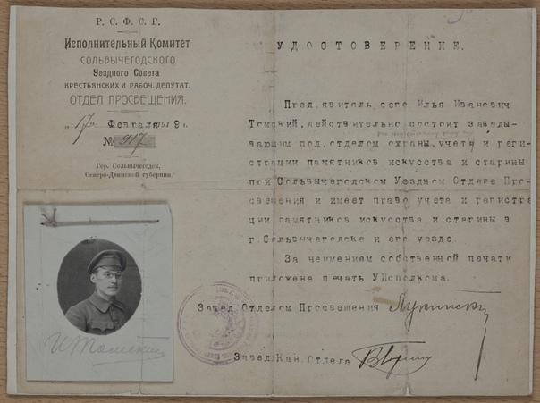 Удостоверение на имя И.И. Томского