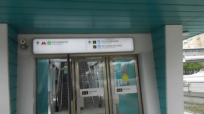 МЦК - станция Автозаводская   Московский метрополитен