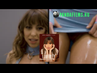 Я Райли Рид с участием Riley Reid, Angela White,Aubrey Kate, Katrina Jade \  I Am Riley (2019)