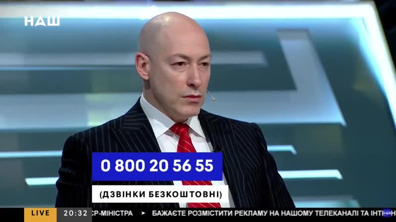 Гордон на канале НАШ Команда Зеленского Тигипко Сурков сдача Крыма агентура ФСБ