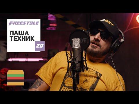 FFM Freestyle Паша Техник Фристайл под биты Lil Nas X Big Baby Tape Blueface Кровосток