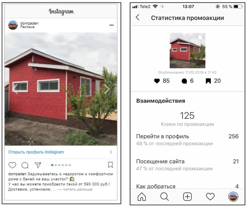 Пробуем продать дом через таргет VK и Instagram., изображение №9