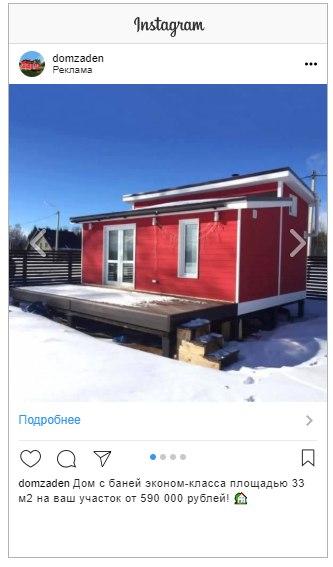 Пробуем продать дом через таргет VK и Instagram., изображение №13