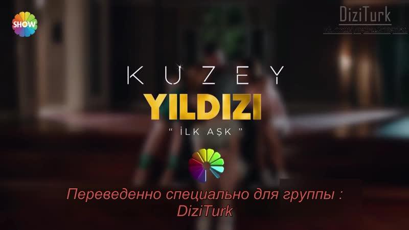 Kuzey Yıldızı İlk Aşk 1. Tanıtım (перевод)