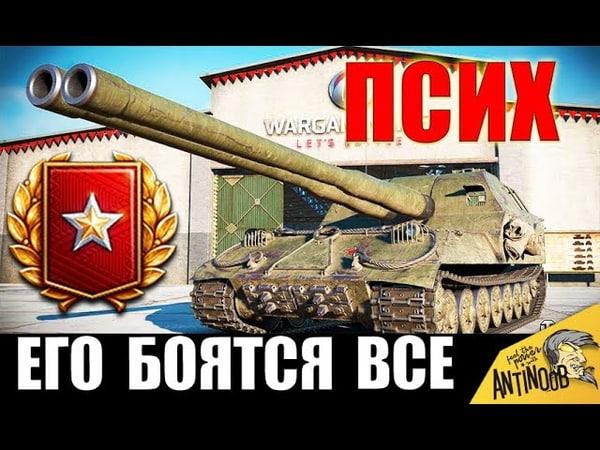 ЕГО БОЯТСЯ ВСЕ! САМЫЙ ОПАСНЫЙ ПСИХ и УНИКАЛЬНЫЙ ИГРОК World of Tanks
