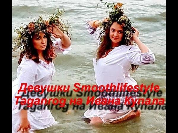 ИВАН КУПАЛА с девушками проекта SMOOTHLIFESTYLE TAGANROG-2018 АнатолийКлимович Таганрог
