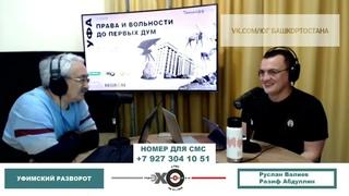 🔴 Эхо Москвы в Уфе: Фрагмент интервью с Ильдаром Юмагуловым из Баймака. г.