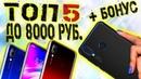 ЛУЧШИЕ смартфоны ДО 8000 рублей в 2019 году! ТОП 5 телефонов с АлиЭкспресс! Бонус
