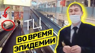 Карантин в Москве, день 3. Штрафы и поход в торговый центр