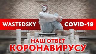 WastedSky - Песня про Коронавирус COVID-19