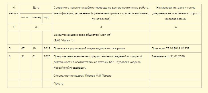 Новый отчет СЗВ-ТД нужно будет сдать не позднее 15 февраля 2020, изображение №2