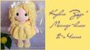 Кукла Зизя ❤ Мастер класс 2 я Часть