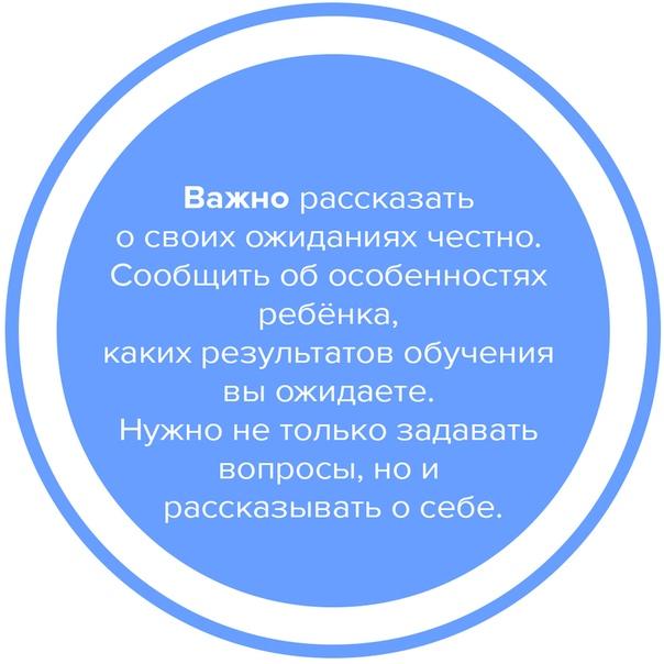 Пошаговая инструкция: Как выбирать из нескольких подходящих школ?, изображение №2