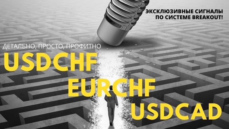 Форекс сценарии по USDCHF EURCHF USDCAD кратчайшая дорога к профиту