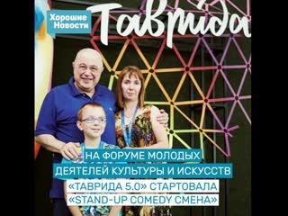 Десятилетний А.Полозов на смене Stand-up Comedy узнал главные секреты российских юмористов