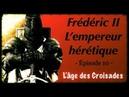 Frédéric 2 l'empereur hérétique L'âge des croisades 10 12