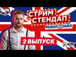 Стрим Стендап #бэллsтайл 2 ВЫПУСК с Андреем Бебуришвили