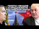 Генерал Ивашов о шпионах в Кремле / ЗАУГЛОМ УГЛАНОВ ПУТИН ЦРУ СССР