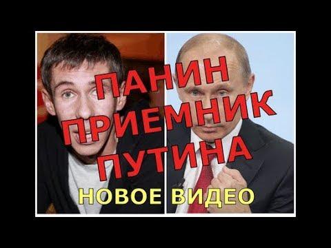 АЛЕКСЕЙ ПАНИН ПРИЕМНИК ПУТИНА I ПАНИН НОВОЕ ВИДЕО I GONZO НОВОСТИ